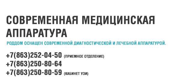 Отделение ортопедии клиники им. пирогова